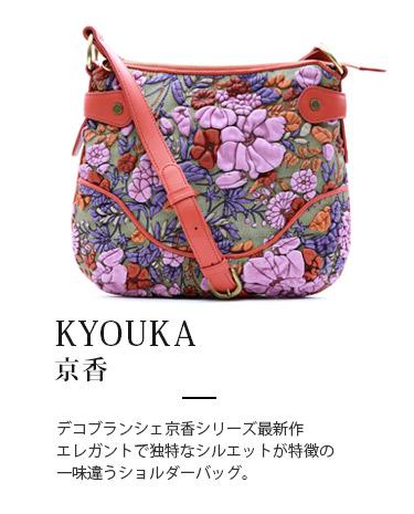 デコブランシェ京香シリーズ最新作エレガントで独特なシルエットが特徴の一味違うハンドバッグ。