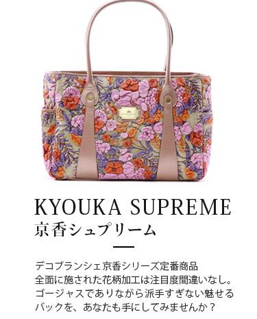 デコブランシェ京香シリーズ最新作エレガントで独特なシルエットが特徴の一味違うハンドバッグ、新色パープルが追加され、もっとも注目を集めている逸品