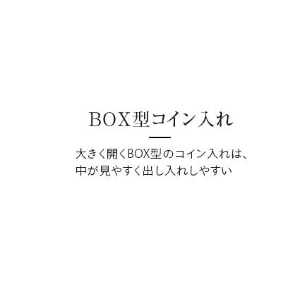 BOX型コイン入れ